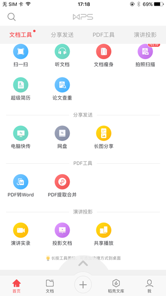 WPS Office iOS 8.4.0 版本上线